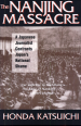 Book: The Nanjing Massacre (mentions serial killer Yoshio Kodaira)
